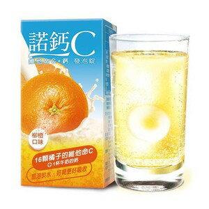 諾鈣C 維他命C+鈣 發泡錠 10錠 (橘子口味)【瑞昌藥局】011604