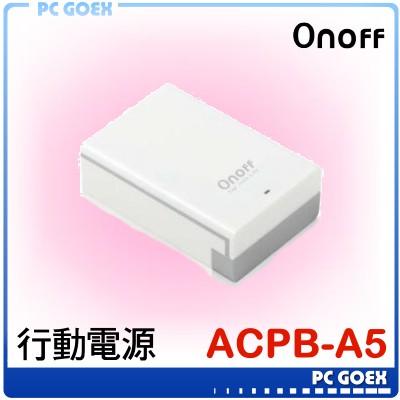 Onoff ACPB-A5 Smart PowerBank 4000mAh 行動電源 白色 ☆pcgoex 軒揚☆