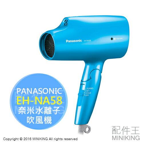 【配件王】日本代購 Panasonic 國際牌 EH-NA58 藍色 奈米水離子 吹風機 負離子 速乾 另NA57