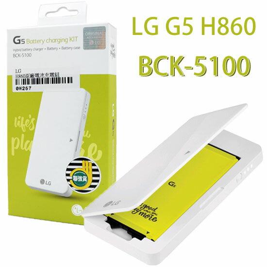 【聯強公司貨、原廠配件包】LG G5 H860/G5 Speed H858/G5 SE H845 BCK-5100 原廠電池+原廠座充/行動電源/原廠充電組合包/充電器 BL-42D1F