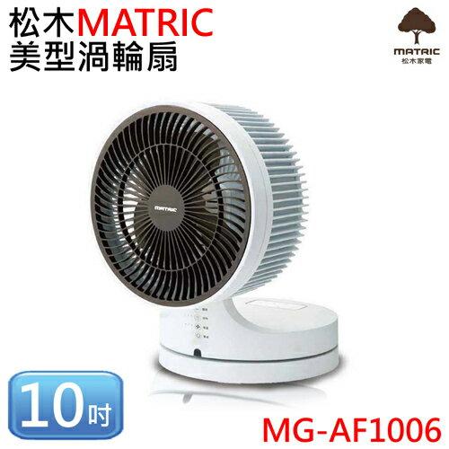 日本 松木 MATRIC 10吋 美型渦輪扇 MG-AF1006 ◆3段式俯仰角度◆60度左右擺頭