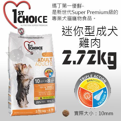 《瑪丁-第一優鮮》迷你型成犬-雞肉配方-2.72KG