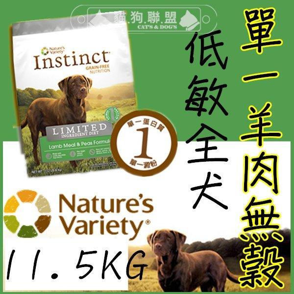 送100+貓狗樂園+ Instinct本能【無穀全犬。低致敏單一羊肉配方。25.3磅】3990元 0