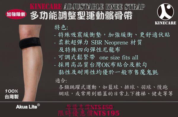 【Kinecare】Knee Strap~Neoprene運動髕骨帶 跳躍護髕骨帶 可搭護膝護腰護肘護腿【2003】