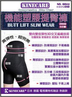 【Kinecare】雜誌款Slim機能透氣塑腰提臀褲 產後束腹美腿塑身束褲禮服瑜珈安全褲【6044】