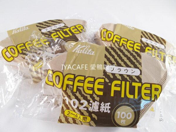 《愛鴨咖啡》Kalita 102 無漂白 扇形 咖啡濾紙 100入/包 Melitta 咖啡機適用