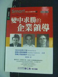 【書寶二手書T5/財經企管_MKO】Smart MBA 自修手冊7:變中求勝的企業領導_Richard