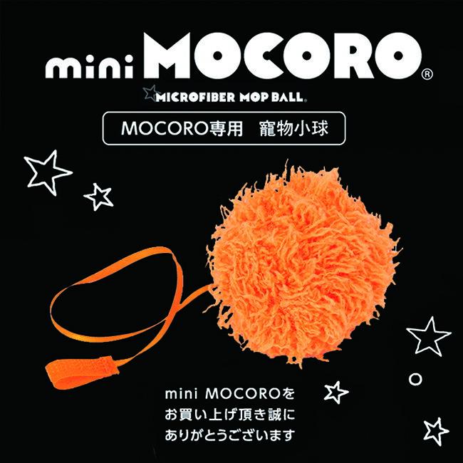 日本CCP MOCORO 電動打掃毛球 專用寵物小球 (橘色)