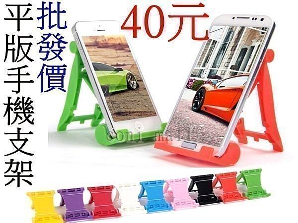 【coni shop】2013年最新手機平版支架 手機和平版都能用 批發價40元