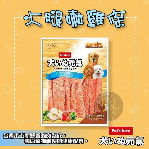 +貓狗樂園+ Pets love|元氣寵物零食。火腿嫩雞條。190g|$159 - 限時優惠好康折扣