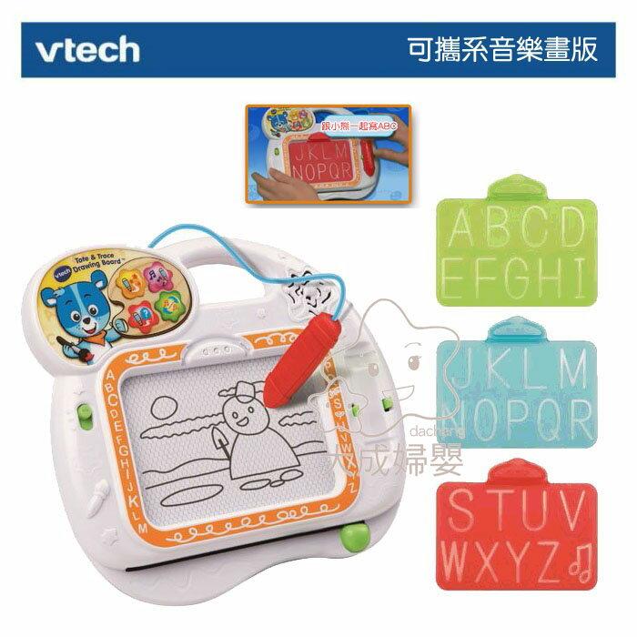 【大成婦嬰】美國 Vtech 可攜式音樂畫板 (138800) 磁繪板 塗鴉 公司貨 1