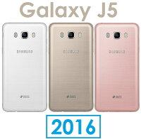 Samsung 三星到【原廠現貨】三星 Samsung Galaxy J5 (2016 年新版) 四核心 5.2 吋 2G/16G 4G LTE 智慧型手機●雙卡雙待●電池可拆換●NFC