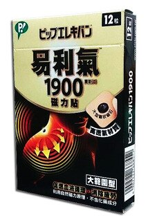 易利氣1900磁力貼 12粒【合康連鎖藥局】