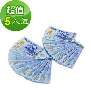 【金發財金紙】冥國台幣 5入組-面額1000x 500張(金紙-冥界財富系列)