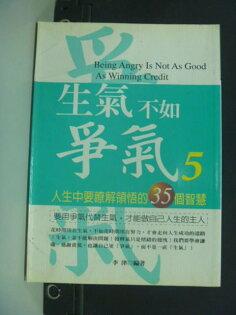 【書寶二手書T4/勵志_KMH】生氣不如爭氣 (5)_原價180_李津