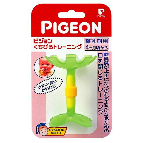 日本【貝親Pigeon】嘴唇訓練器 - 限時優惠好康折扣