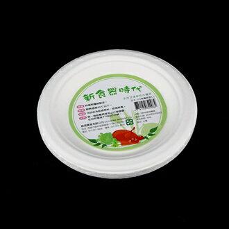 【珍昕】 新食器食時代-6吋環保植纖圓盤~8入