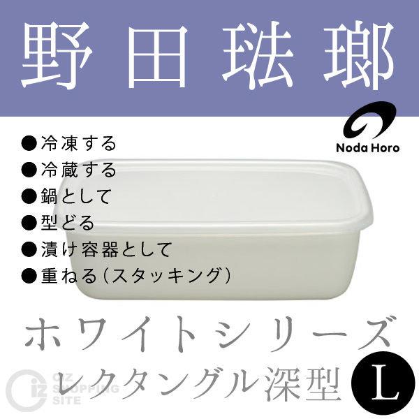 *新品上市*日本製 野田琺瑯 深型 1.5L 透明蓋 保鮮盒/收納盒-WRF-L