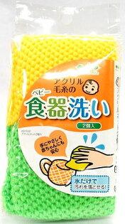 *新品上市*日本製*日本知名品牌 まめいた MAM餐具水洗式清洗海綿-2入-現貨