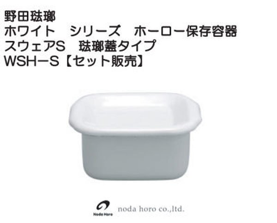 *新品上市*日本製 野田琺瑯 正方型 0.32L 琺瑯蓋 保鮮盒-WSH-S