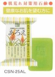 *新品上市*日本製*日本 蘆薈潤膚洗面皂-120g-現貨 長刊期商品