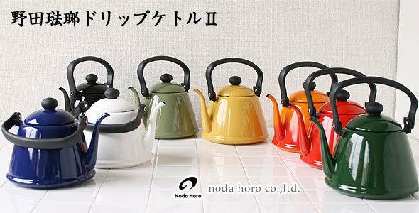 *新品上市* 日本製 野田琺瑯 手沖壺 琺瑯壺 ~網路最低價