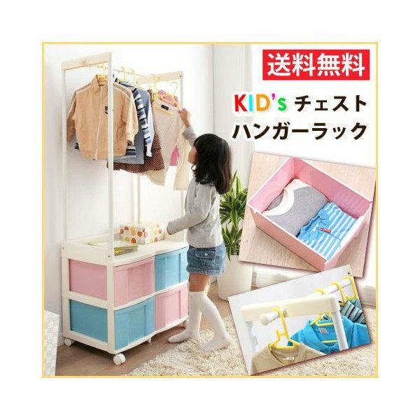 *網路最低價*日本製*日本知名品牌 IRIS 超可愛 兒童小衣櫥 收納櫃+衣架-免運