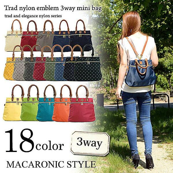 Macaronic Style 3Way 手提 肩側後背包 3用包-素色-小
