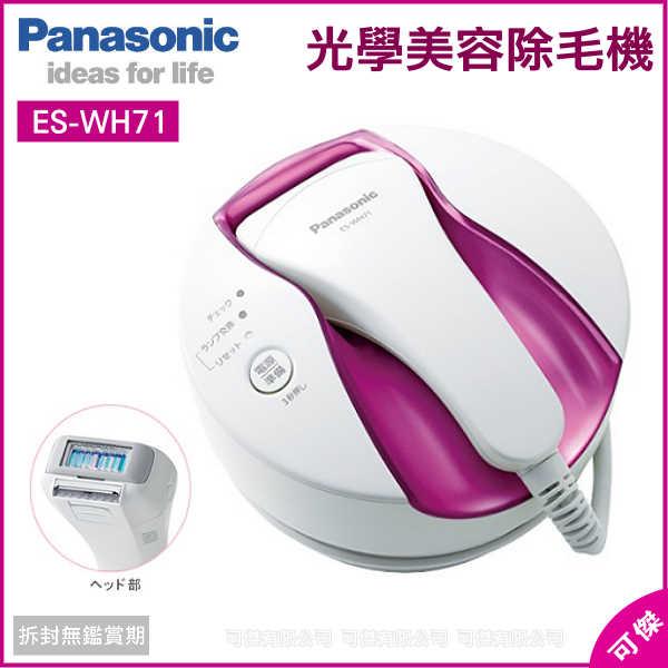 我想看女人下边的囹�a_[購買]分享可傑PANASONIC國際牌ES-WH71光學美容除毛機脫毛機美