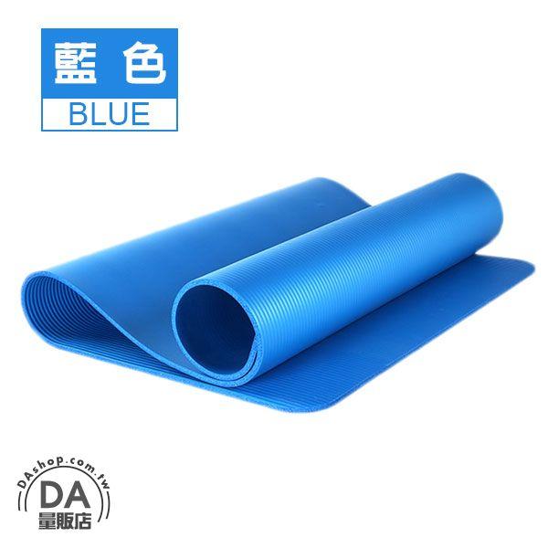 《DA量販店》10mm NBR瑜珈墊 長183CM 防滑 睡墊遊戲墊地墊軟墊運動墊 藍(V50-1527)