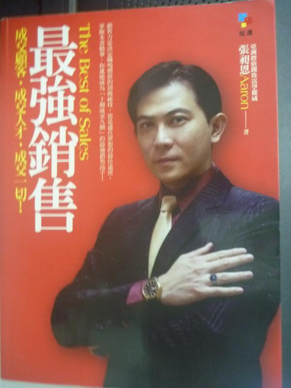 ~書寶 書T4/行銷_XEE~最強銷售:成交顧客,成交人才,成交一切!_張昶恩