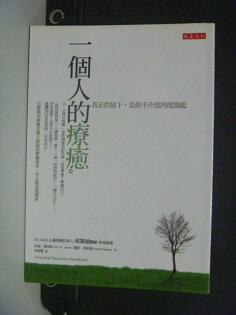 【書寶二手書T7/心靈成長_OHP】一個人的療癒_約翰.詹姆斯