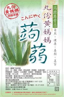【九份黃媽媽】高纖蒟蒻片~蘆薈口味 (160g)