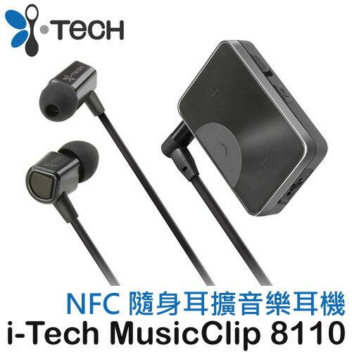 i-Tech NFC 隨身耳擴音樂藍芽耳機 MusicClip 8110 ◆雙待機多方配接◆立體聲收音機