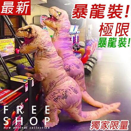 暴龍裝 Free Shop【QFSFZ1559】充氣暴龍裝 侏儸紀公園恐龍造型 表演 活動 派對道具服 整人必備 成人款