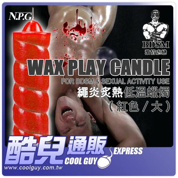 【紅色/大】日本 NPG 繩炎炙熱低溫蠟燭 WAX PLAY CANDLE For BDSM & Sexual Activity Use 日本原裝進口