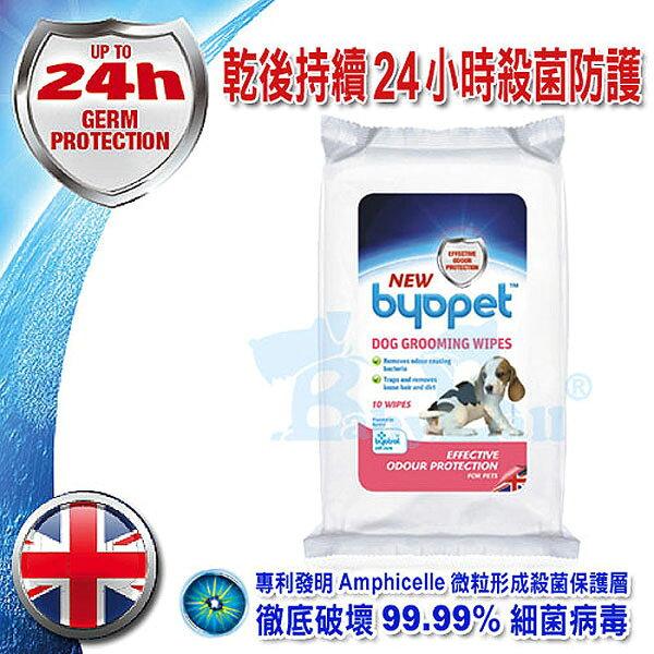 (加購品)英國Byopet 寵物專用理容濕巾/10片裝 - 寵物家庭適用