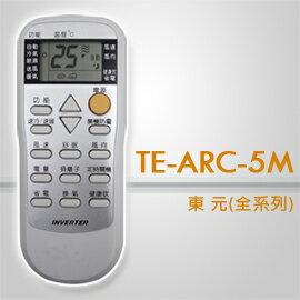【企鵝寶寶】TE-ARC-5M(東元全系列)變頻冷暖氣機遙控器**本售價為單支價格**