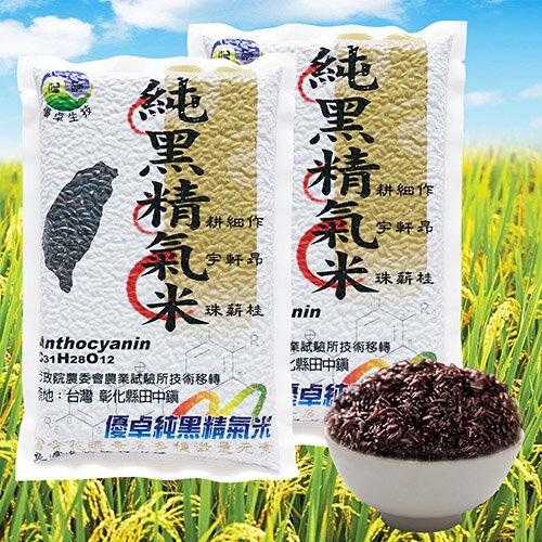 今年最後一批↘688【六包入】優卓 純黑精氣米|台灣黑米|健康養生米黑糙米|天然花青素|豐富膳食纖維|免運