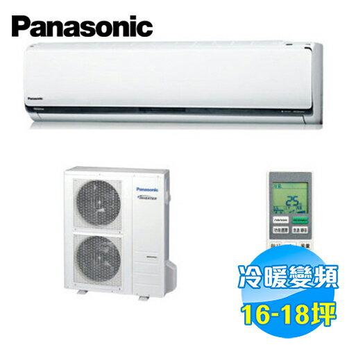 國際 Panasonic 冷暖變頻 一對一分離式冷氣 LX系列 CS-LX110A2 / CU-LX110HA2