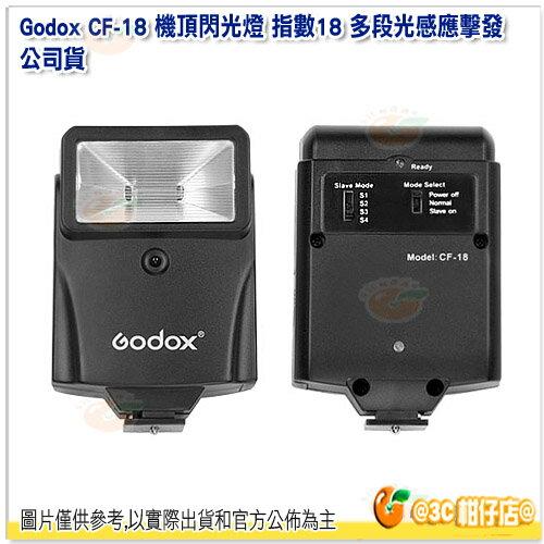 免運 神牛 Godox CF-18 機頂閃光燈 公司貨 GN值18 多段光感應擊發 光控測量接收閃光燈 類單眼 Canon Nikon