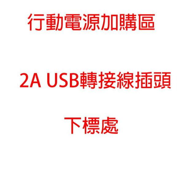 興雲網購 行動電源加購區 2A USB 轉接線插頭(下標處)
