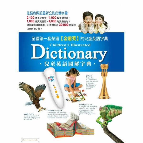 閣林 兒童美語圖解字典(數位點讀版)