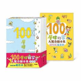 小魯文化 100層樓的家大驚奇繪本集 迷你版/3冊合售(100層樓的家/ 地下100層樓的家/ 海底100層樓的家)