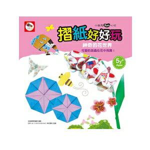 双美文創 日本版權-摺紙好好玩/神奇的花世界