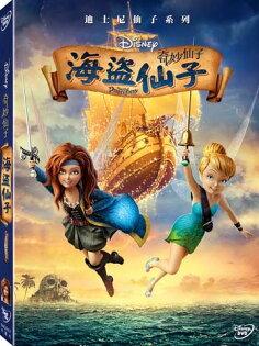【迪士尼動畫】奇妙仙子:海盜仙子-DVD 普通版