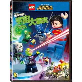 樂高電影 正義聯盟:宇宙大衝突-DVD普通版