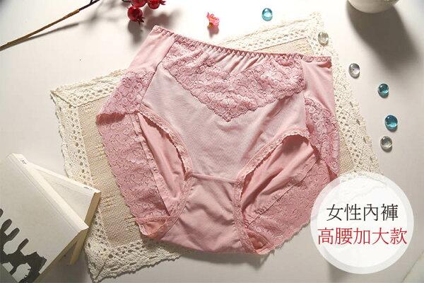 【SHIANEY席艾妮】女性高腰蕾絲褲 TENCEL材質纖維 台灣製造 No.2763