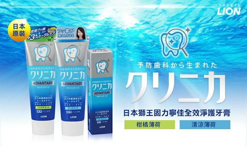 【獅王】固力寧佳全效淨護牙膏130g 1