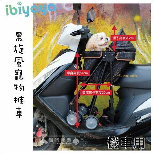 +貓狗樂園+ ibiyaya【黑旋風寵物推車。FS1432。機車/高鐵/捷運可用】2100元 1